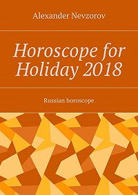Alexander Nevzorov -Horoscope for Holiday 2018. Russian horoscope