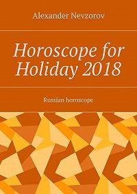 Alexander Nevzorov -Horoscope for Holiday2018. Russian horoscope