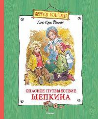 Анне-Катрине Вестли -Опасное путешествие Щепкина