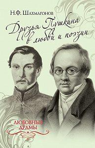 Николай Шахмагонов -Друзья Пушкина в любви и поэзии