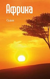 Илья Мельников -Северная Африка: Судан