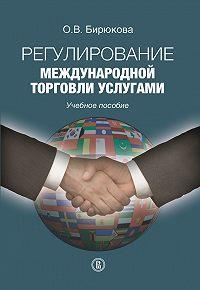 Ольга Бирюкова -Регулирование международной торговли услугами