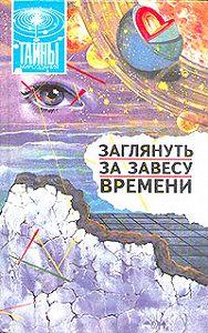 Юрий Бондаренко - Ветреная дочь астрономии?