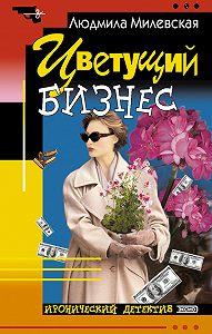 Людмила Милевская -Цветущий бизнес