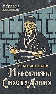 Виталий Мелентьев -Иероглифы Сихотэ-Алиня