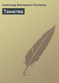 Александр Костюнин - Таинство