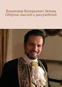 Владимир Земша - Сборник мыслей и рассуждений