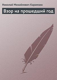 Николай Карамзин -Взор на прошедший год