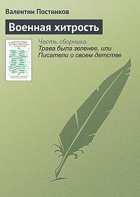 Валентин Постников - Военная хитрость