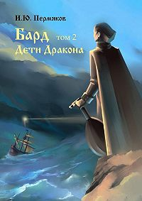 И. Ю. Пермяков -Бард. Том 2. Дети Дракона