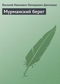 Василий Иванович Немирович-Данченко -Мурманский берег