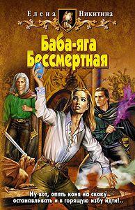 Елена Никитина -Баба-яга Бессмертная