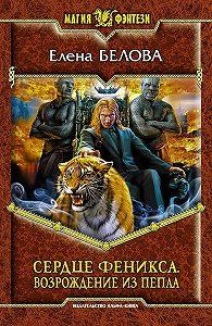 Елена Белова -Сердце феникса. Возрождение из пепла