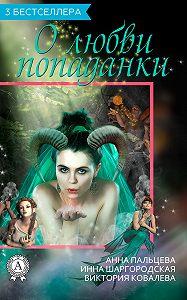 Инна Шаргородская -Сборник «3 бестселлера о любви попаданки»