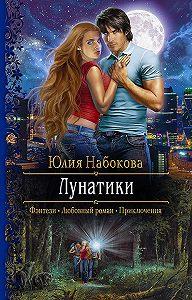 Юлия Валерьевна Набокова -Лунатики