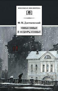 Федор Достоевский -Униженные и оскорбленные