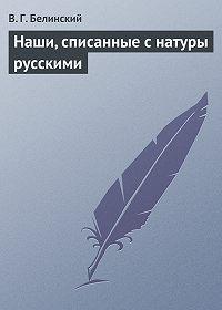 В. Г. Белинский -Наши, списанные с натуры русскими