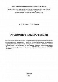 Сергей Лапаев, Мария Лапаева - Экономист как профессия