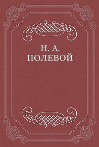 Николай Полевой -(О переводе)
