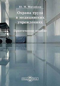 Юрий Михайлов -Охрана труда в медицинских учреждениях