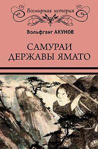 В. В. Акунов -Самураи державы Ямато