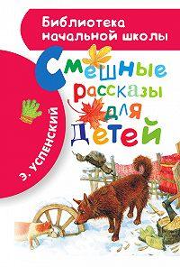Эдуард Успенский - Смешные рассказы для детей