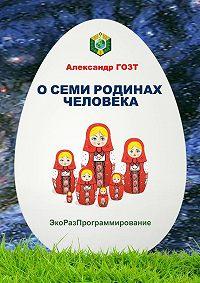 Александр Гозт -О семи родинах человека. Полная картинамира