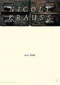 Nicole Krauss -Suur koda