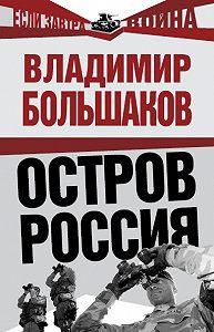 Владимир Большаков -Остров Россия