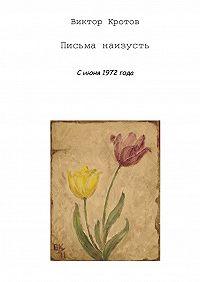 Виктор Кротов -Письма наизусть. С июня 1972 года