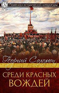 Георгий Соломон -Среди красных вождей