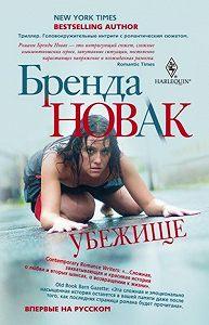 Бренда Новак -Убежище