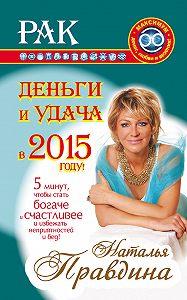 Наталия Правдина - Рак. Деньги и удача в 2015 году