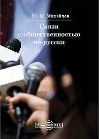 Юрий Михайлов - Связи с общественностью по-русски