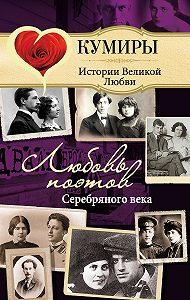Нина Щербак -Любовь поэтов Серебряного века