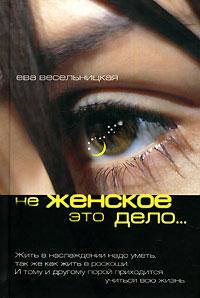 Ева Весельницкая -Не женское это дело…