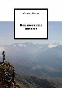 Магомед Оздоев -Неизвестные письма