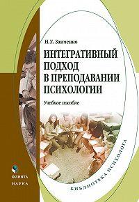 Н. У. Заиченко -Интегративный подход в преподавании психологии. Учебное пособие