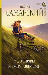 Михаил Самарский -На качелях между холмами