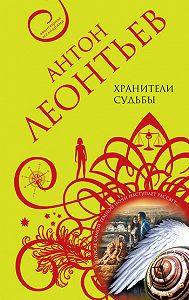 Антон Леонтьев -Хранители судьбы