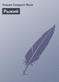 Уильям Сомерсет Моэм -Рыжий