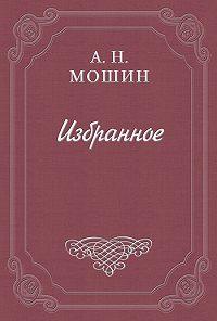 Алексей Мошин -В снегу