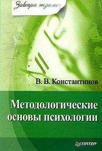 В. В. Константинов -Методологические основы психологии