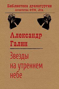 Александр Галин -Звезды на утреннем небе