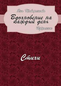 Яна Жаворонкова -Вдохновение накаждыйдень. Избранное. Стихи