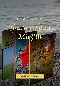 Олег Радмиров -Философия жизни. Сборник стихов