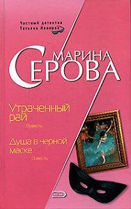 Марина Серова -Душа в черной маске