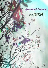 Дмитрий Тестов -Блики