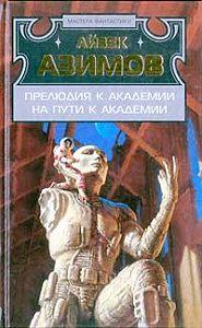 Айзек Азимов -На пути к Академии
