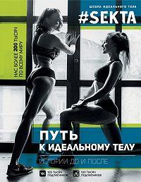 Ольга Маркес -#SEKTA. Путь к идеальному телу. Истории до и после